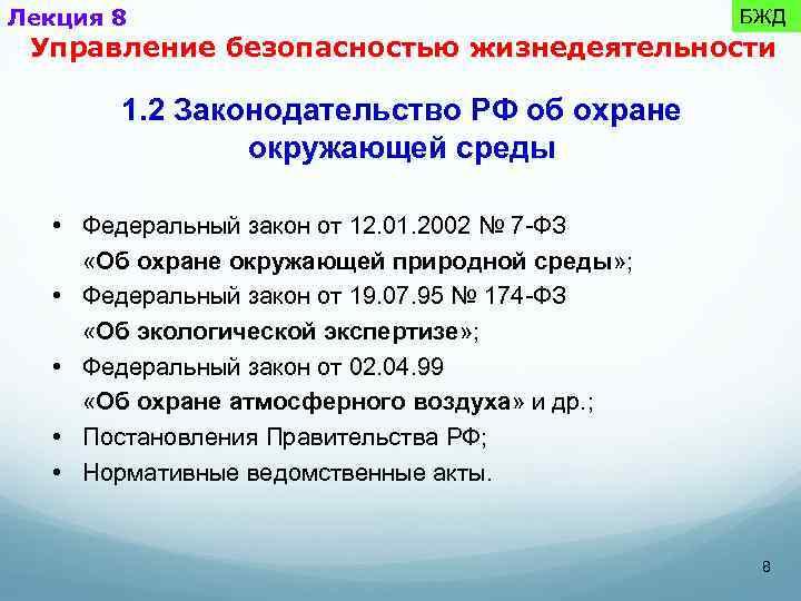 Лекция 8 БЖД Управление безопасностью жизнедеятельности 1. 2 Законодательство РФ об охране окружающей среды