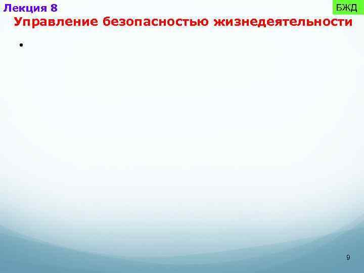 Лекция 8 БЖД Управление безопасностью жизнедеятельности • 9
