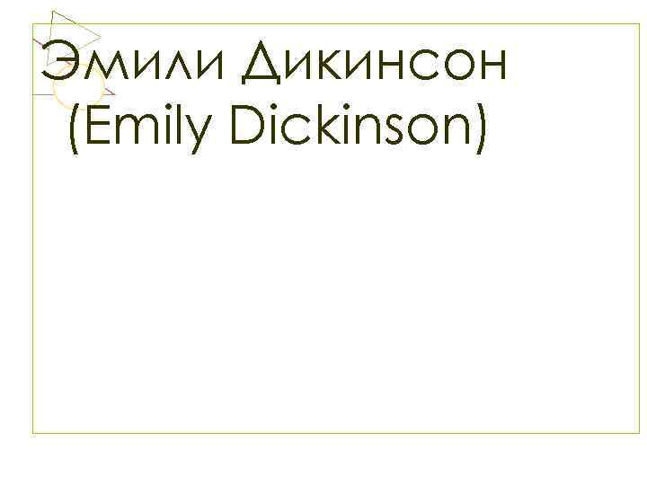 a comparison of robert frost and emily dickinson in the theme life after death Conversely, emily dickinson's because i could not stop for death  only romanticizes the individual past in order to contrast the insignificance of an individual's history with the breadth of the eternity that awaits all individuals after death.