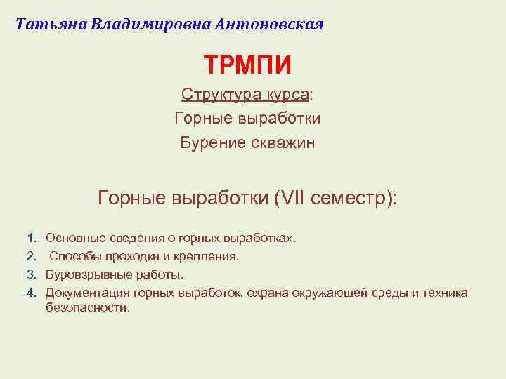 Татьяна Владимировна Антоновская ТРМПИ Структура курса: Горные выработки Бурение скважин Горные выработки (VII семестр):