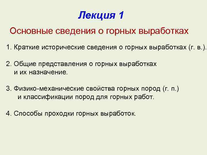 Лекция 1 Основные сведения о горных выработках 1. Краткие исторические сведения о горных выработках