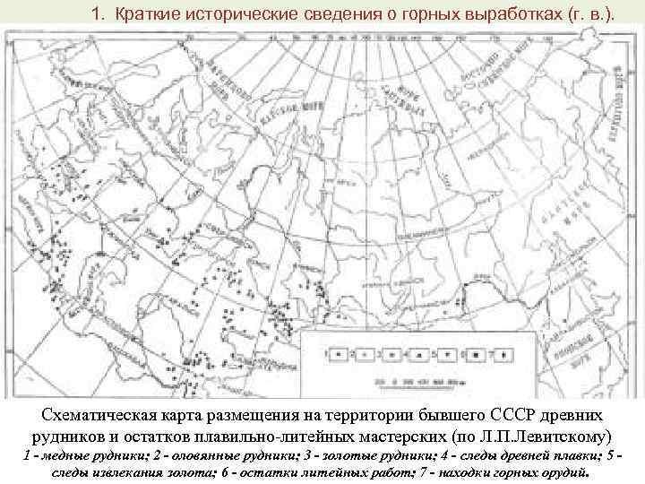 1. Краткие исторические сведения о горных выработках (г. в. ). Схематическая карта размещения на