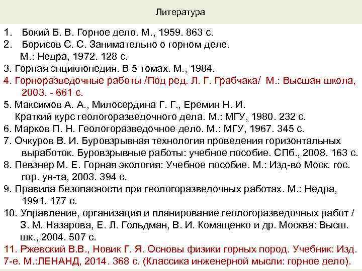 Литература 1. Бокий Б. В. Горное дело. М. , 1959. 863 c. 2. Борисов