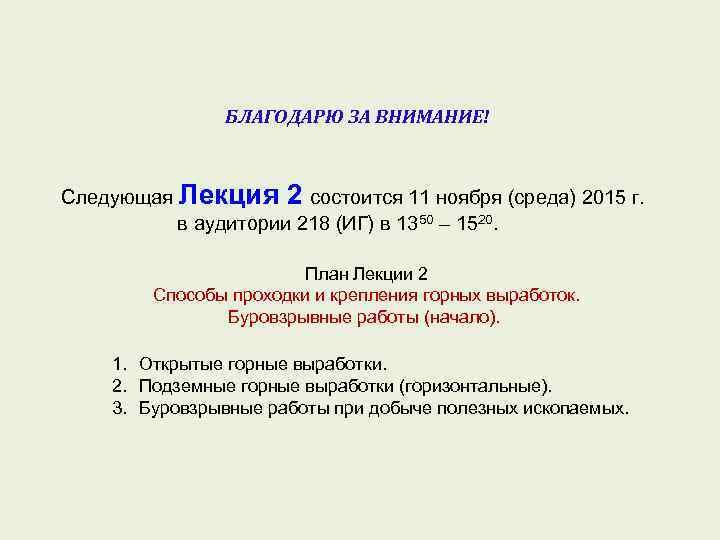 БЛАГОДАРЮ ЗА ВНИМАНИЕ! Следующая Лекция 2 состоится 11 ноября (среда) 2015 г. в аудитории