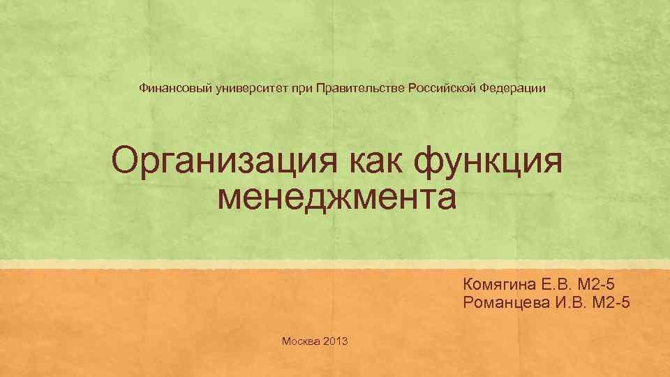 Финансовый университет при Правительстве Российской Федерации Организация как функция менеджмента Комягина Е. В. М