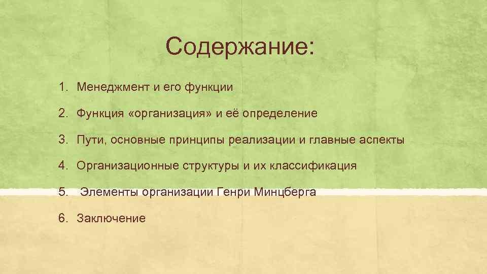 Содержание: 1. Менеджмент и его функции 2. Функция «организация» и её определение 3. Пути,