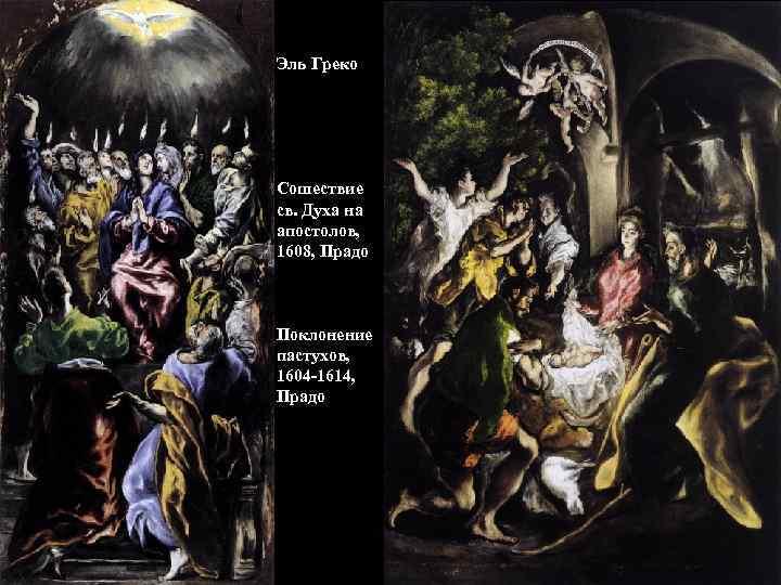 Эль Греко Сошествие св. Духа на апостолов, 1608, Прадо Поклонение пастухов, 1604 -1614, Прадо
