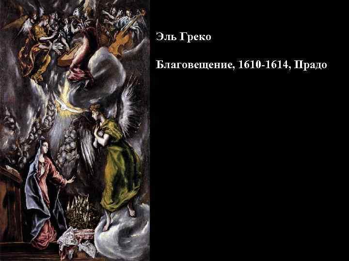 Эль Греко Благовещение, 1610 -1614, Прадо