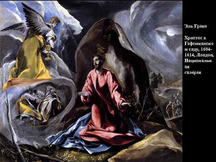 Эль Греко Христос в Гефсиманско м саду, 16041614, Лондон, Национальн ая галерея