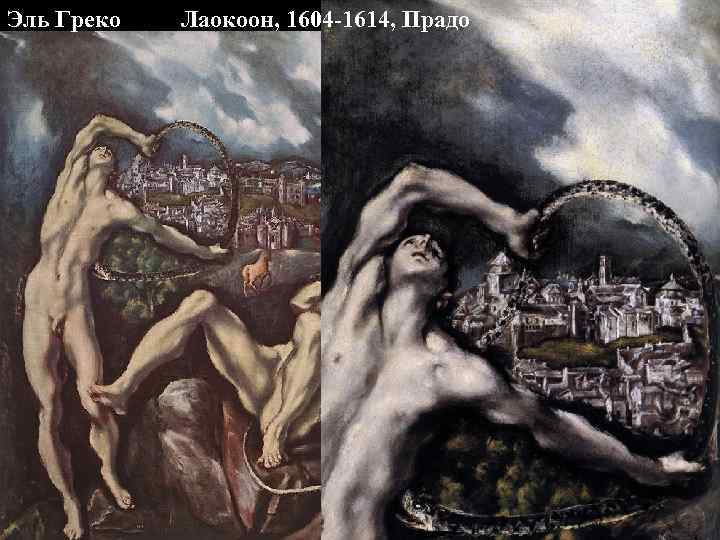 Эль Греко Лаокоон, 1604 -1614, Прадо