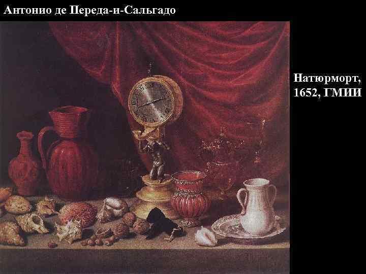 Антонио де Переда-и-Сальгадо Натюрморт, 1652, ГМИИ