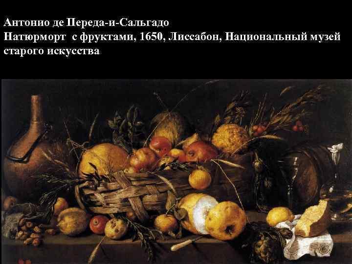 Антонио де Переда-и-Сальгадо Натюрморт с фруктами, 1650, Лиссабон, Национальный музей старого искусства