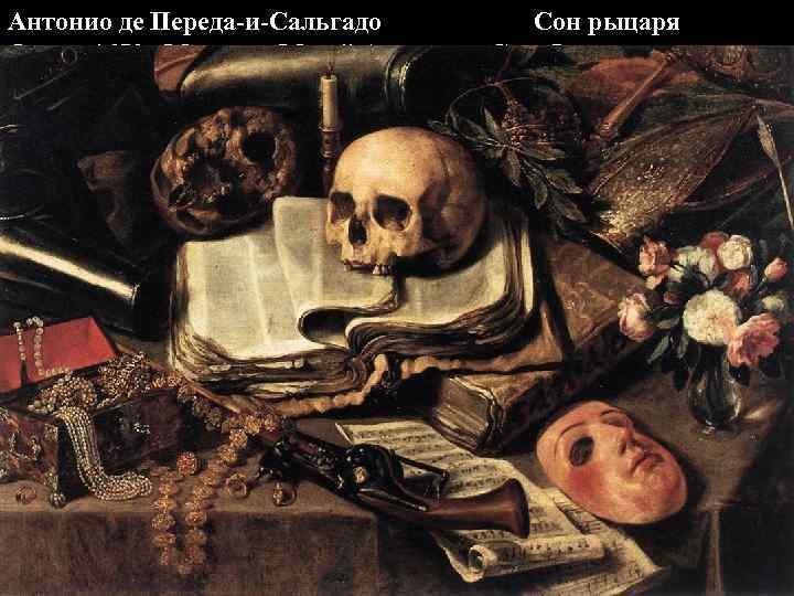 Антонио де Переда-и-Сальгадо Сон рыцаря Около 1650, Мадрид, Музей Академии Сан-Фернандо