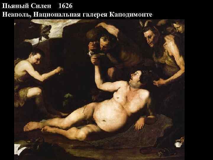 Пьяный Силен 1626 Неаполь, Национальная галерея Каподимонте