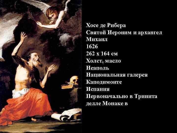 Хосе де Рибера Святой Иероним и архангел Михаил 1626 262 x 164 см Холст,