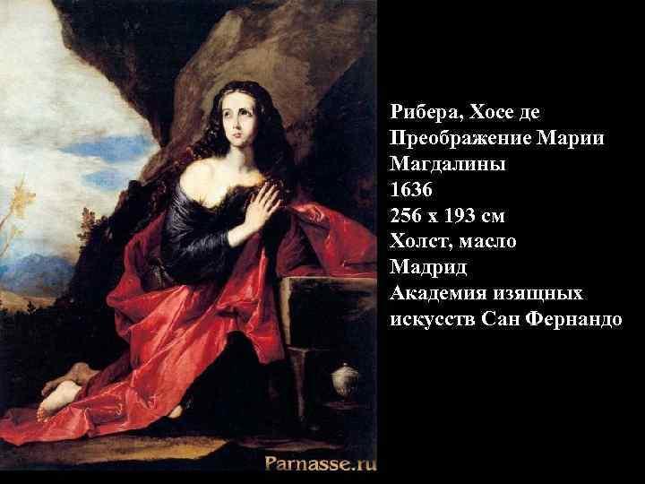 Рибера, Хосе де Преображение Марии Магдалины 1636 256 x 193 см Холст, масло Мадрид