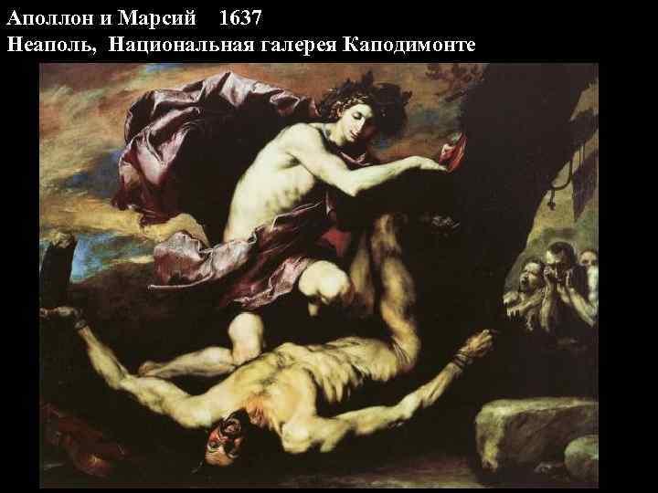 Аполлон и Марсий 1637 Неаполь, Национальная галерея Каподимонте