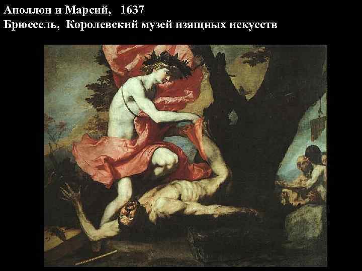 Аполлон и Марсий, 1637 Брюссель, Королевский музей изящных искусств