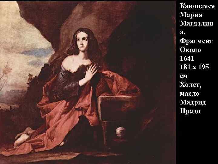 Кающаяся Мария Магдалин а. Фрагмент Около 1641 181 x 195 см Холст, масло Мадрид