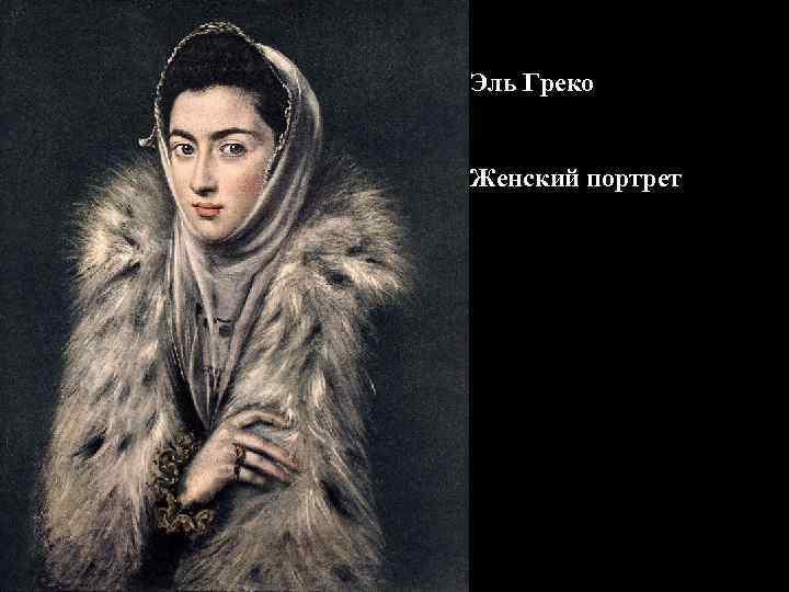 Эль Греко Женский портрет