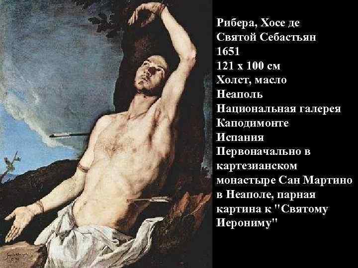 Рибера, Хосе де Святой Себастьян 1651 121 x 100 см Холст, масло Неаполь Национальная