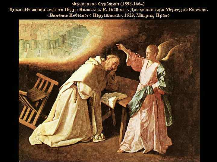 Франсиско Сурбаран (1598 -1664) Цикл «Из жизни святого Педро Наласко» . К. 1620 -х