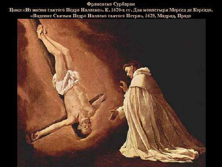 Франсиско Сурбаран Цикл «Из жизни святого Педро Наласко» . К. 1620 -х гг. Для