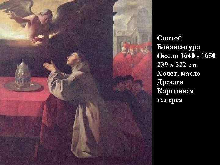 Святой Бонавентура Около 1640 - 1650 239 x 222 см Холст, масло Дрезден Картинная