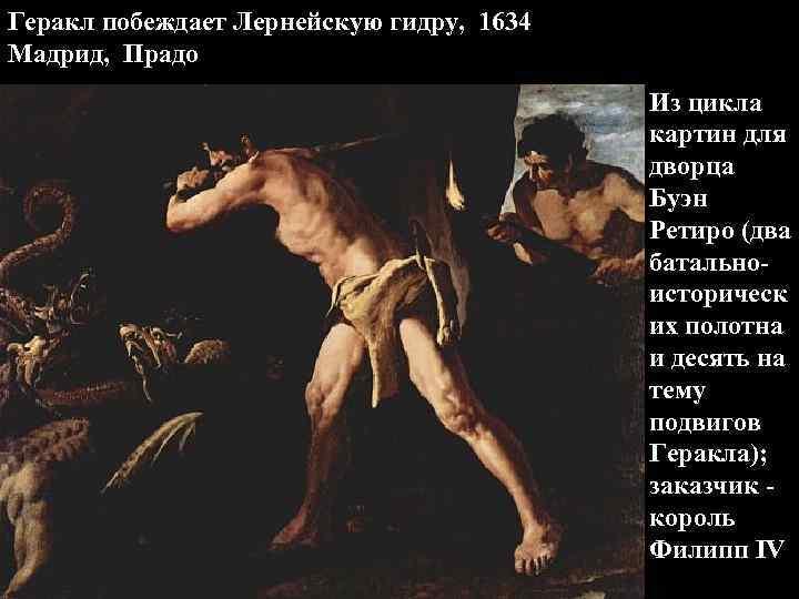 Геракл побеждает Лернейскую гидру, 1634 Мадрид, Прадо Из цикла картин для дворца Буэн Ретиро