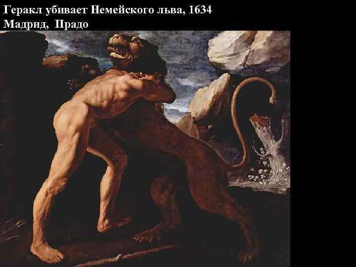 Геракл убивает Немейского льва, 1634 Мадрид, Прадо