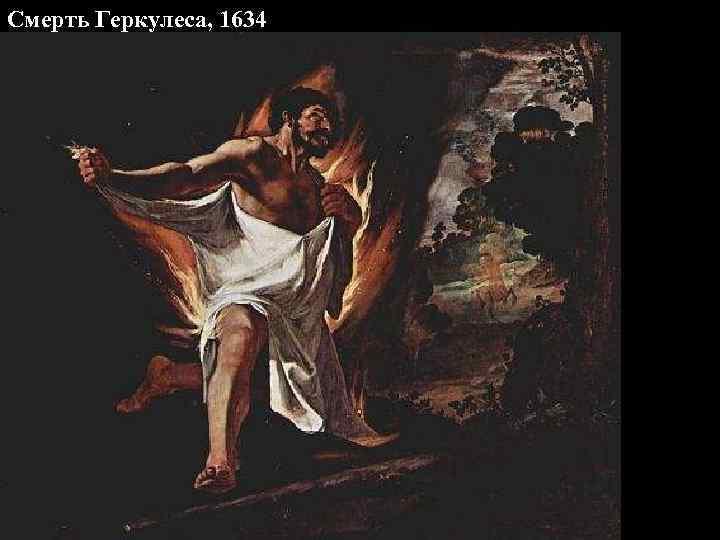Смерть Геркулеса, 1634