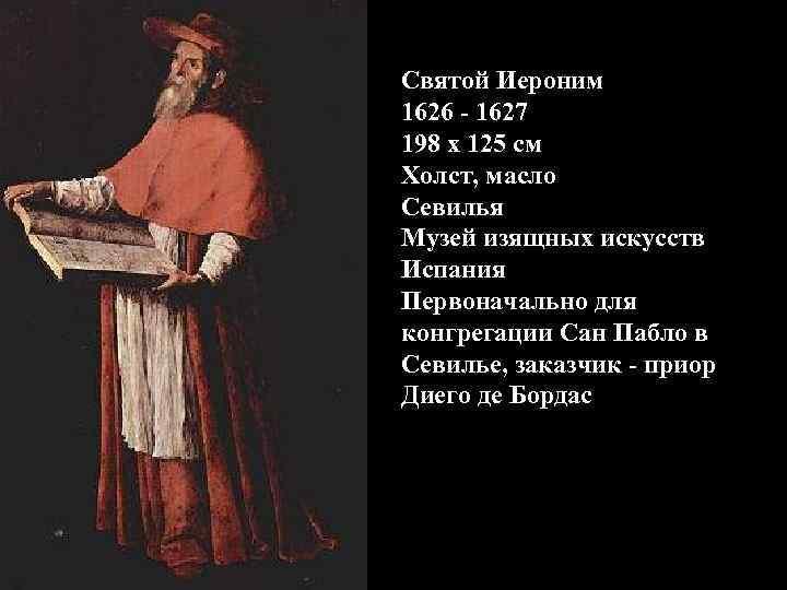 Святой Иероним 1626 - 1627 198 x 125 см Холст, масло Севилья Музей изящных