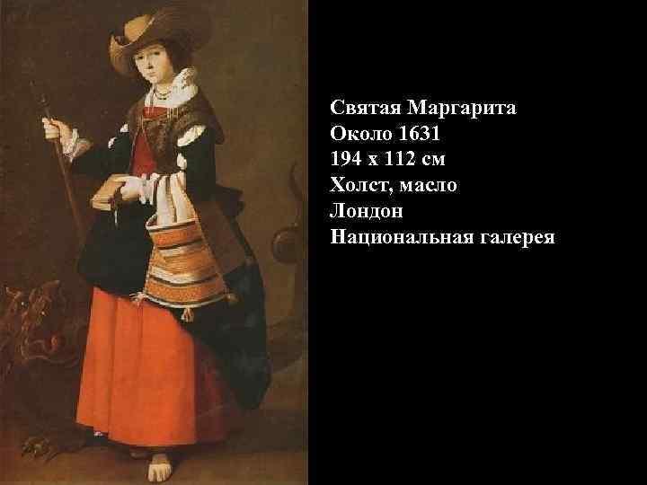 Святая Маргарита Около 1631 194 x 112 см Холст, масло Лондон Национальная галерея