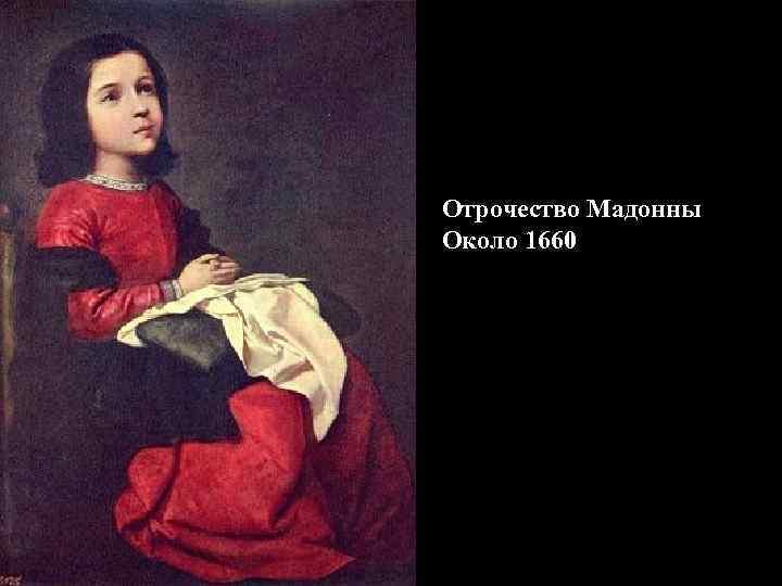 Отрочество Мадонны Около 1660