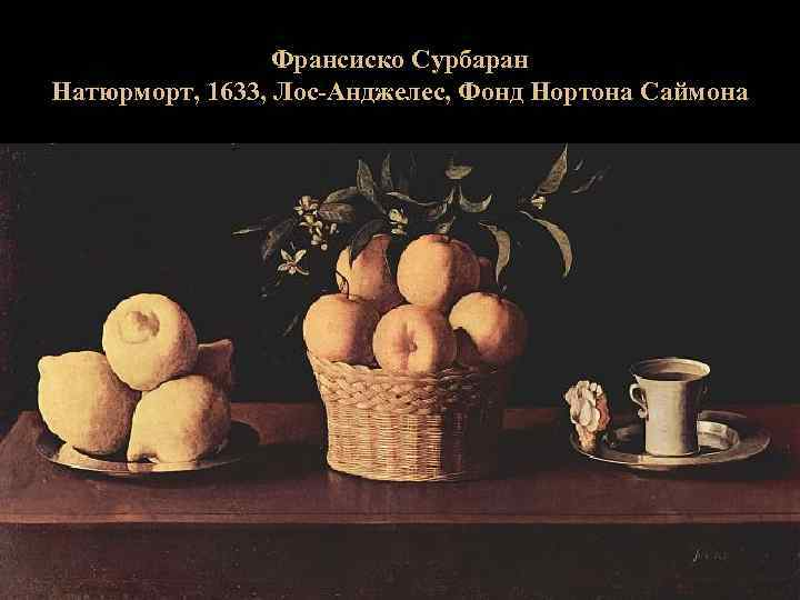 Франсиско Сурбаран Натюрморт, 1633, Лос-Анджелес, Фонд Нортона Саймона