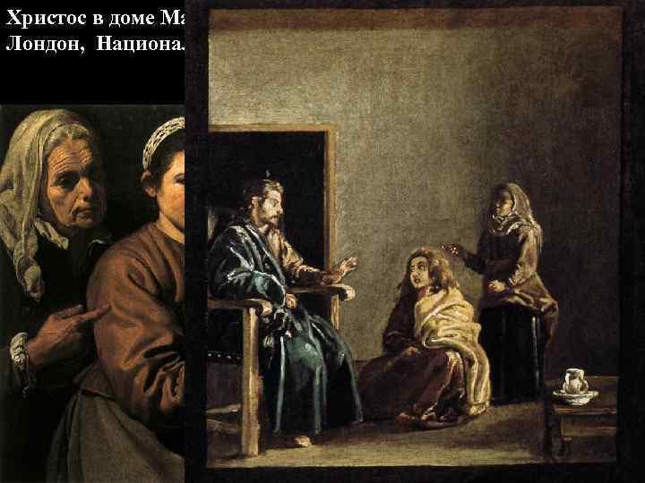 Христос в доме Марфы и Марии, 1618 Лондон, Национальная галерея