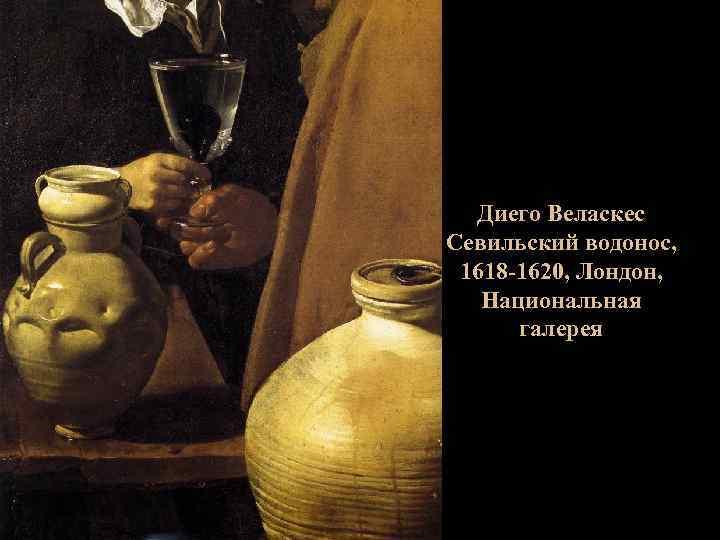 Диего Веласкес Севильский водонос, 1618 -1620, Лондон, Национальная галерея