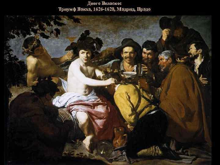 Диего Веласкес Триумф Вакха, 1626 -1628, Мадрид, Прадо