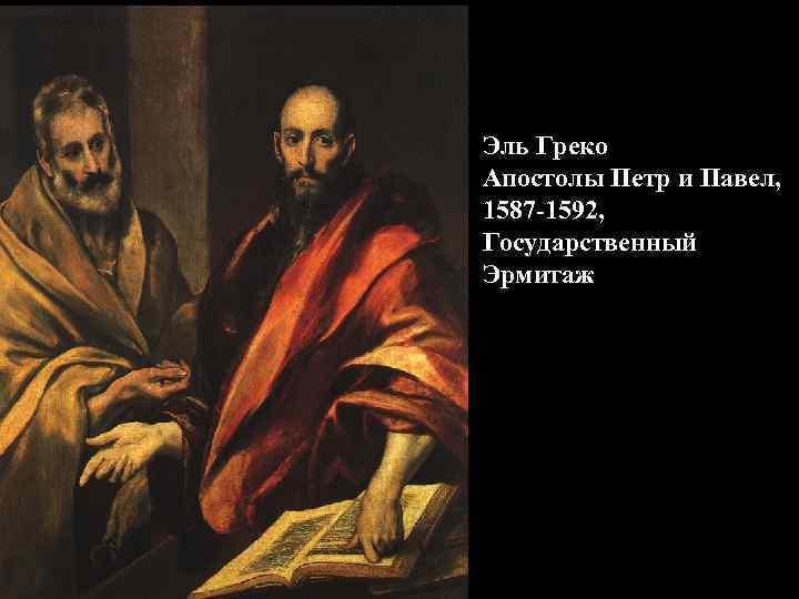 Эль Греко Апостолы Петр и Павел, 1587 -1592, Государственный Эрмитаж