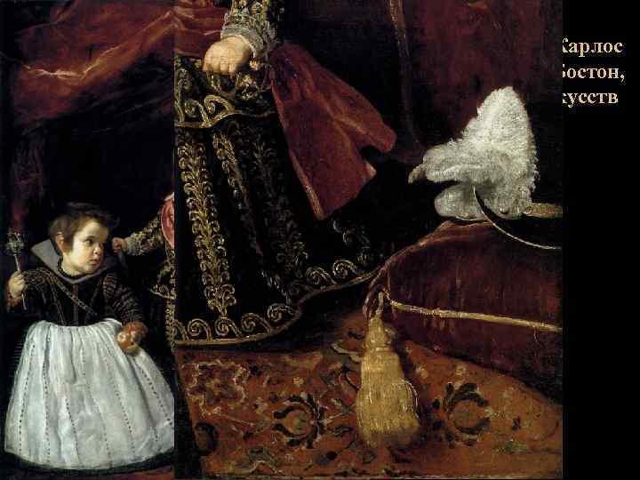 Принц Бальтазар Карлос с карликом, 1631, Бостон, музей изящных искусств