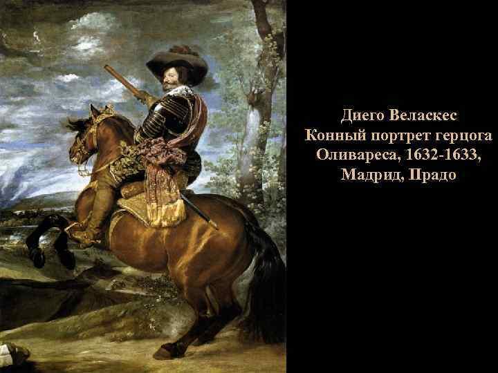 Диего Веласкес Конный портрет герцога Оливареса, 1632 -1633, Мадрид, Прадо