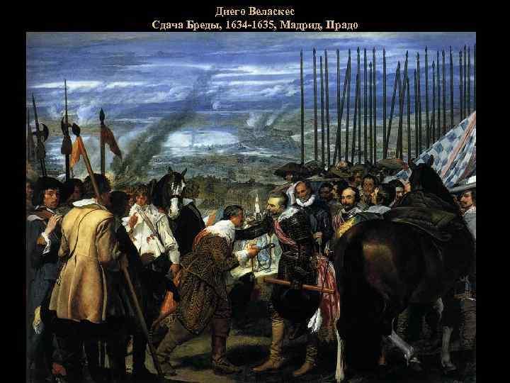 Диего Веласкес Сдача Бреды, 1634 -1635, Мадрид, Прадо