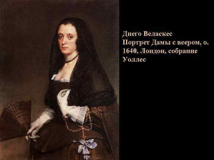 Диего Веласкес Портрет Дамы с веером, о. 1640, Лондон, собрание Уоллес