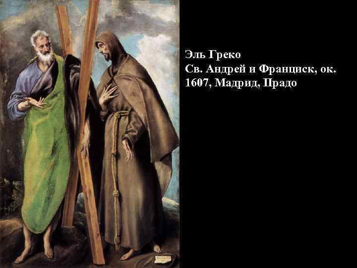 Эль Греко Св. Андрей и Франциск, ок. 1607, Мадрид, Прадо