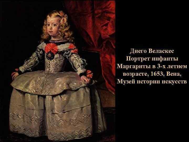 Диего Веласкес Портрет инфанты Маргариты в 3 -х летнем возрасте, 1653, Вена, Музей истории
