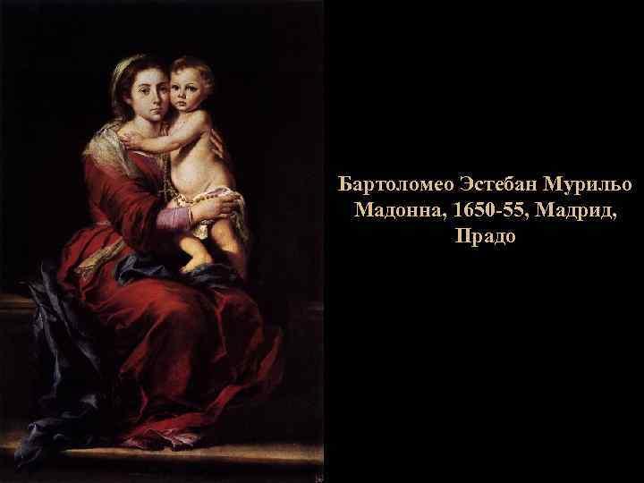 Бартоломео Эстебан Мурильо Мадонна, 1650 -55, Мадрид, Прадо