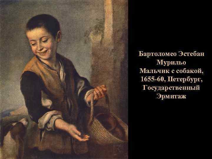 Бартоломео Эстебан Мурильо Мальчик с собакой, 1655 -60, Петербург, Государственный Эрмитаж