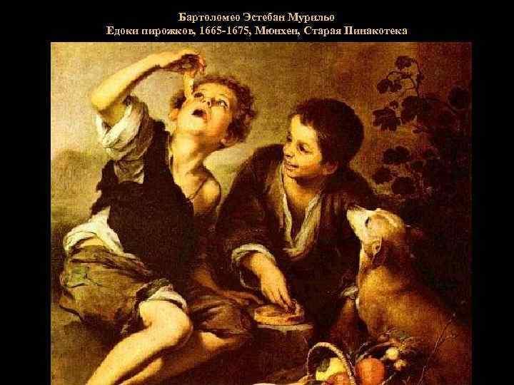 Бартоломео Эстебан Мурильо Едоки пирожков, 1665 -1675, Мюнхен, Старая Пинакотека