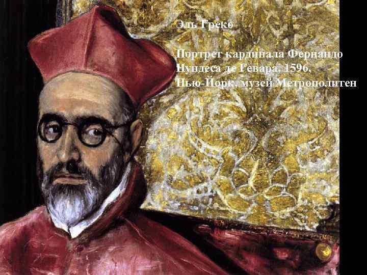 Эль Греко Портрет кардинала Фернандо Нундеса де Гевара, 1596, Нью-Йорк, музей Метрополитен