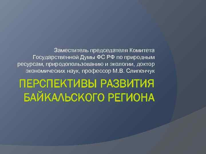 Заместитель председателя Комитета Государственной Думы ФС РФ по природным ресурсам, природопользованию и экологии, доктор